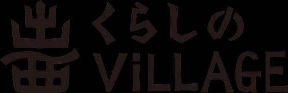 くらしのvillage